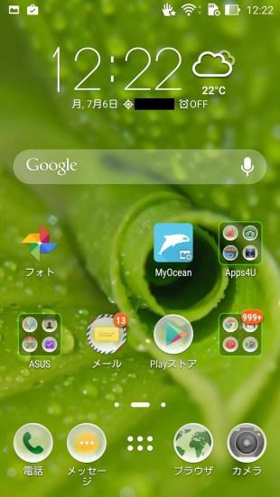 「Fresh Green」というテーマに変更した後のZenfone 2のホーム画面