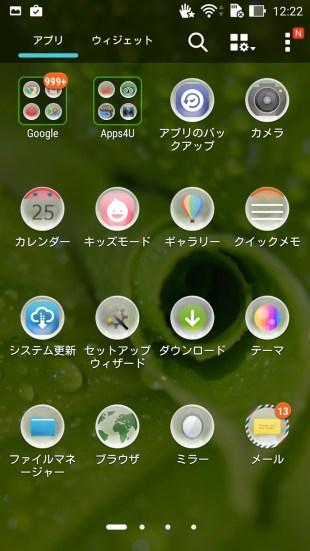 「Fresh Green」というテーマに変更した後のZenfone 2のアプリ一覧画面