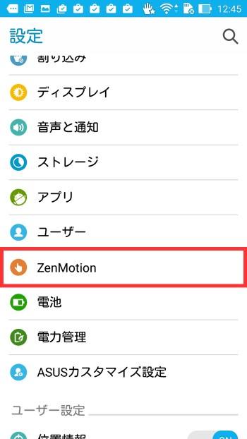 Zenfone 2で「設定」から「ZenMotion」という項目を選ぶ様子