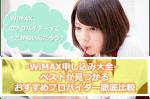 GETWiMAXサイトイメージ