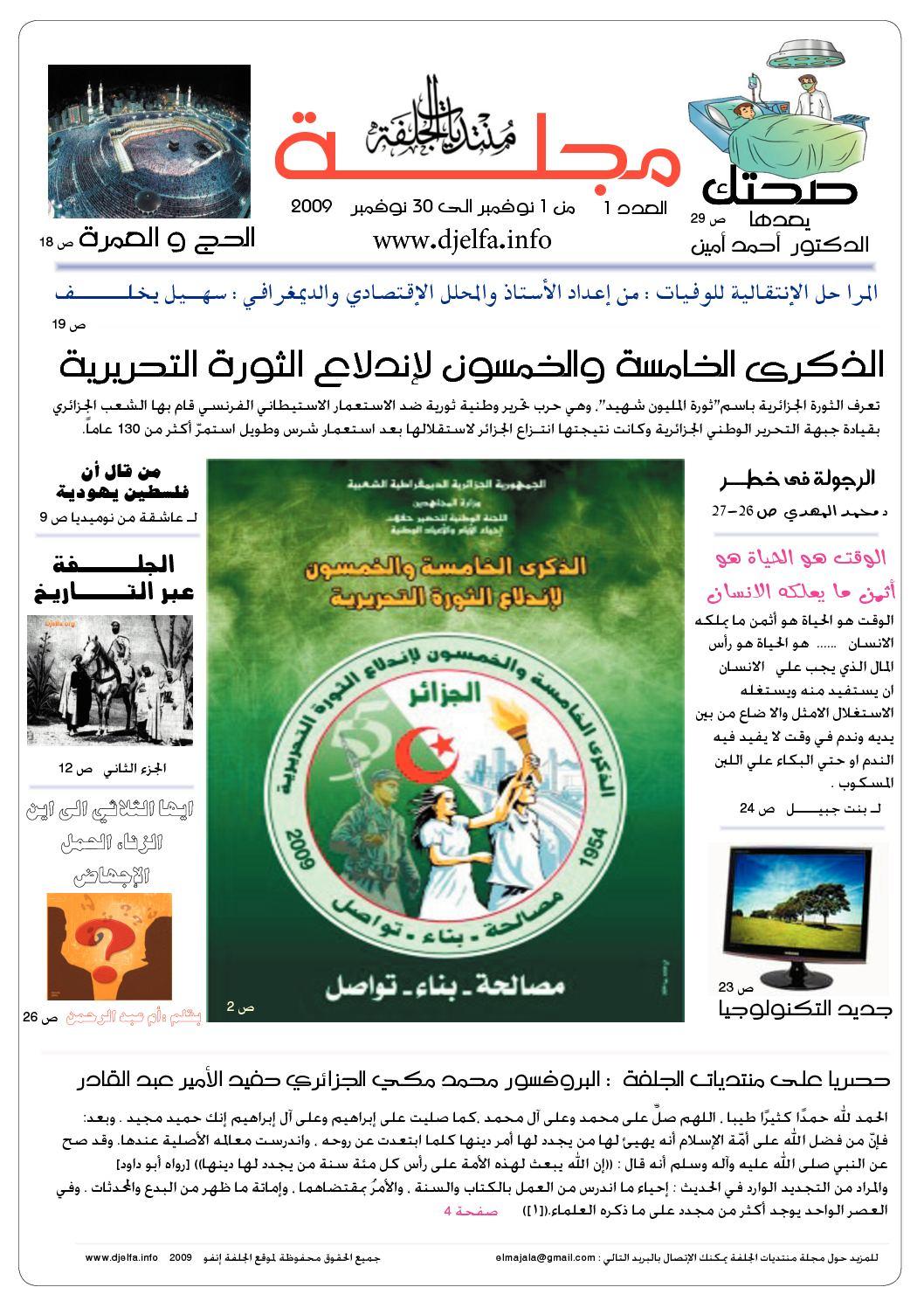 Calaméo Djelfa Info Magazine