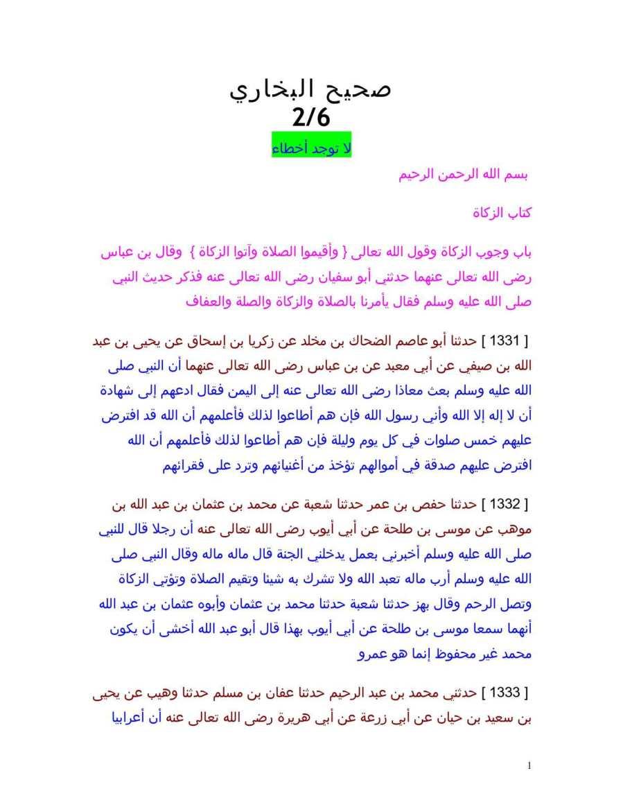 Calaméo صحيح البخاري002
