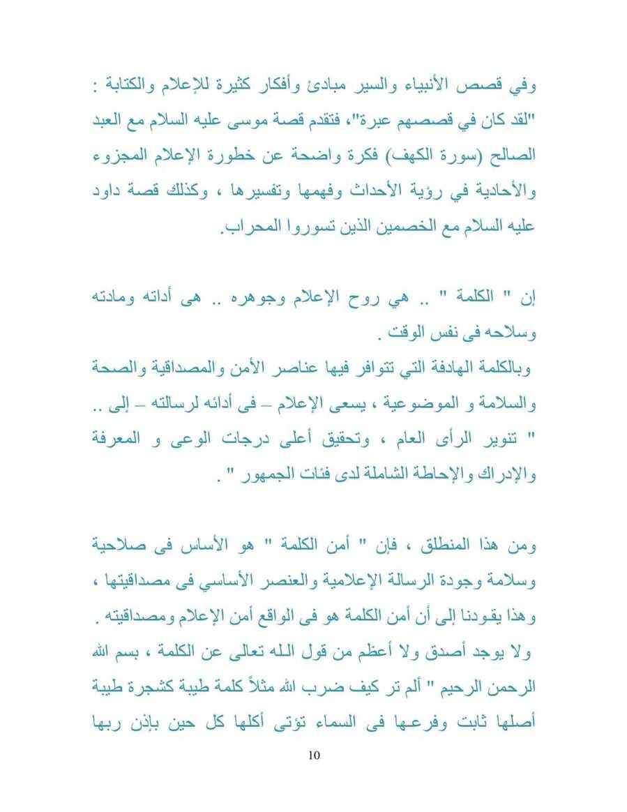 ماقل ودل فى التحرير الصحفى إعداد أمل الشريف Calameo