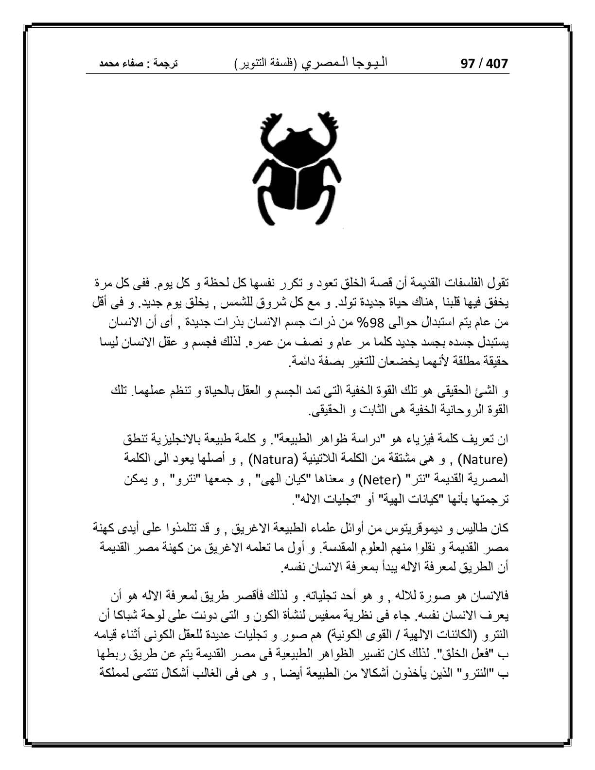 كتاب يوجا المصري لمواتا أشابي Calameo Downloader