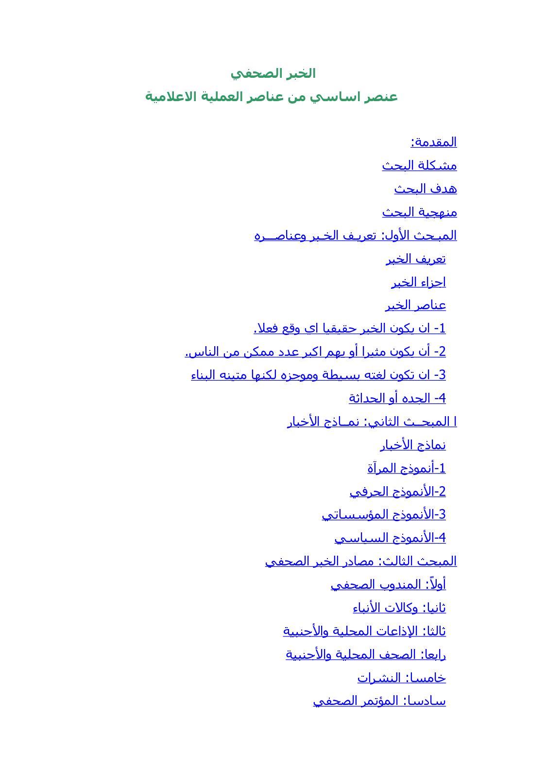 Calameo الخبر الصحفي