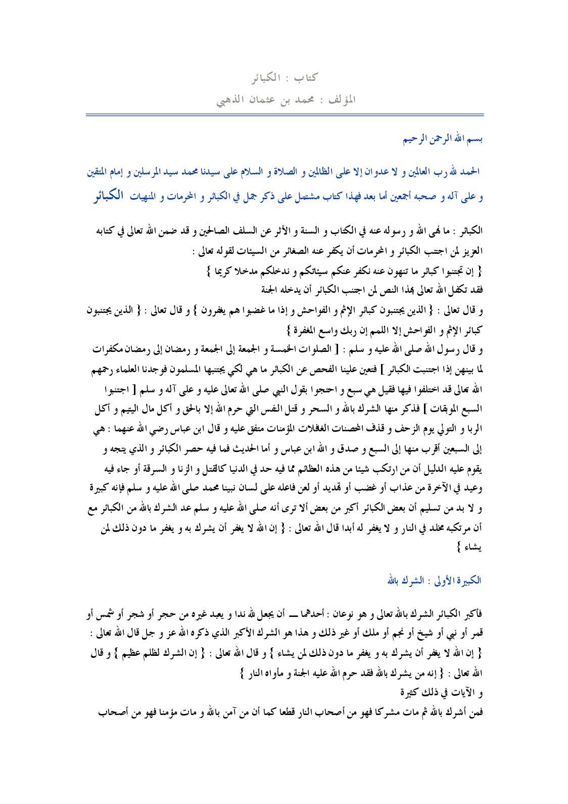 Calameo Islamic Book In Arabic Book 132