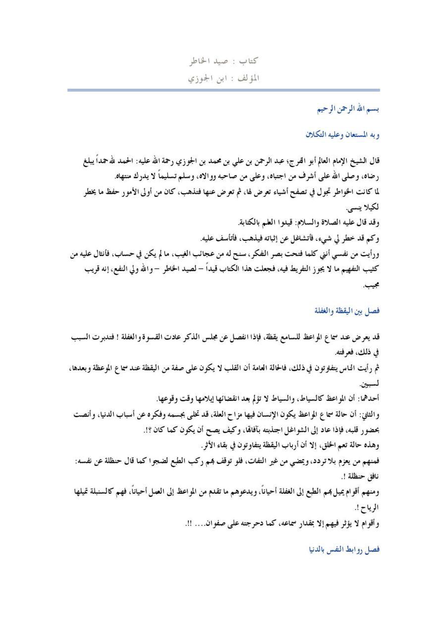 Calaméo Islamic Book In Arabic Book 194