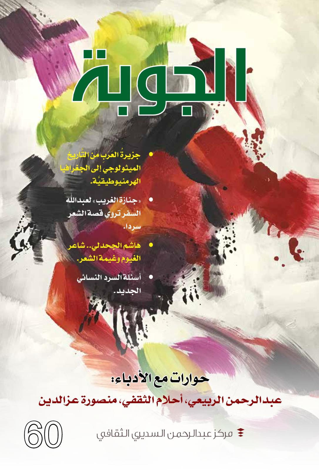 Calaméo 60مجلةالجوبةaljoubah