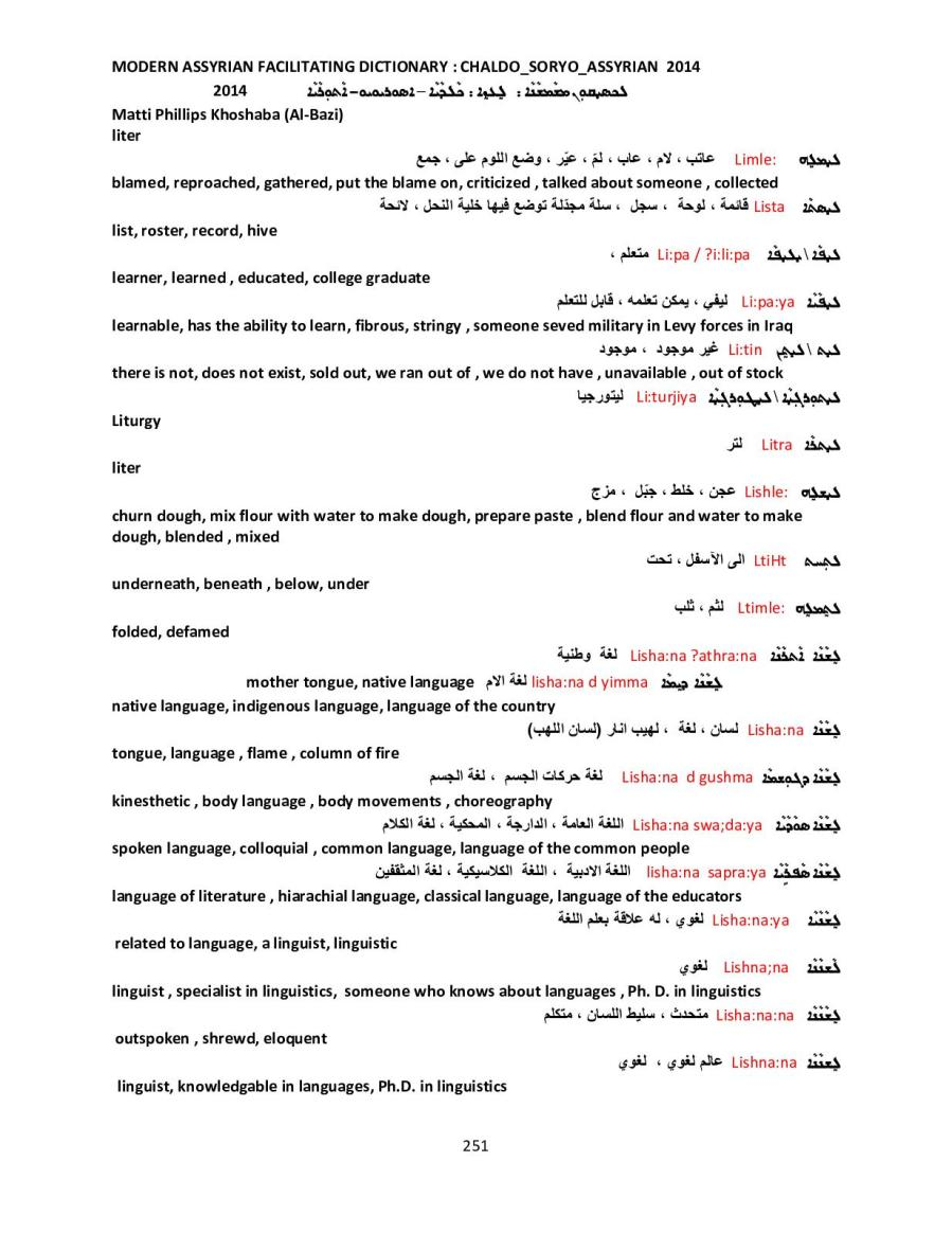 Calaméo Modern Assyrian Catalyst Dictionary P2