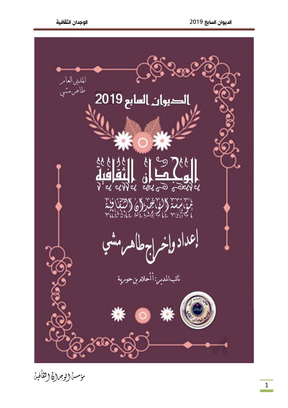 Calaméo الديوان السابع 2019 الوجدان الثقافيةج2
