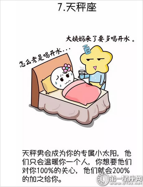 接下來跟小編一起來星座漫畫看看,十二星座男對待妻子的態度都是怎麼樣的吧!