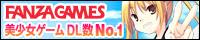 アダルト美少女ゲームダウンロード販売のDMM