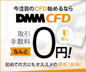今注目のCFD 始めるならDMM CFD 取引手数料なんと0円! 初めての方にもオススメの簡単7銘柄!