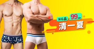 ng品,清一夏,ng,defective,clearance,summer,promotion