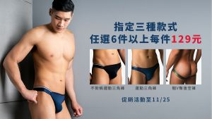 willmax,不對稱,運動,三角褲,男內褲,翹V臀,後空褲,asymmetry,sports,briefs,underwear,v-shape,jockstraps