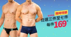 WANTKU 運動型基本款四角褲 男內褲 BU5218