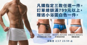 迷彩,細邊,低腰,三角褲,男內褲,camouflage,thin side,low waist,briefs,underwear