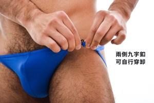 極限,低腰,9字釦,輕薄,絲滑,後空褲,男內褲,low waist,9 word buckle,silky,jockstraps,underwear