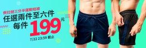 側,拉鍊,運動,短褲,運動褲,side,zipper,sports,short pants,sweatpants, ht208