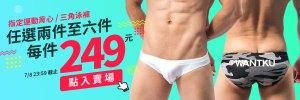 細邊,低腰,三角,泳褲,巨盃,thin side,low waist,briefs,swimwear,giant cup,swb194