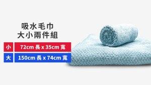 吸水,毛巾,大,小,兩件組,cotton,absorbent,towel,big,small,set,yu0432