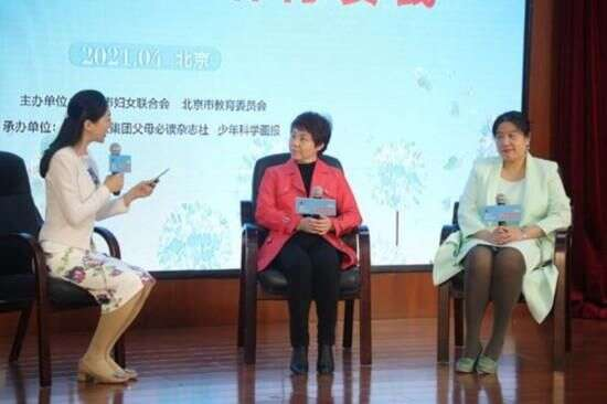 「感恩,與愛同行」2021年北京家庭教育主題培育實踐啟動