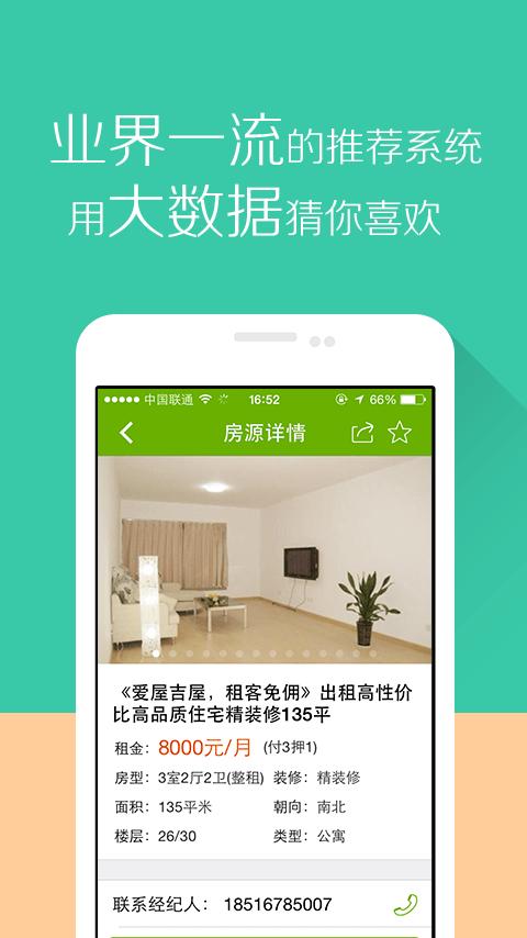 安居客租房 - 新浪應用中心