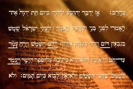 Passagem em hebraico