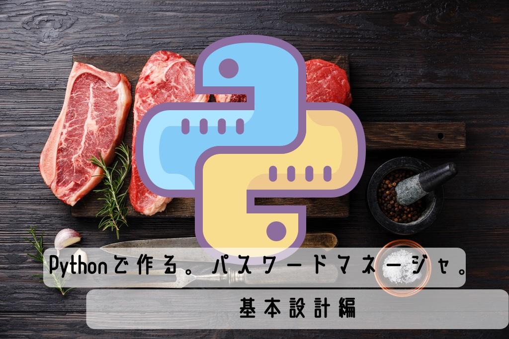 Pythonで作るパスワードマネージャ設計編