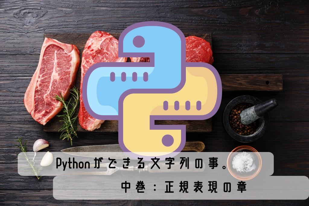 Pythonができる文字列の事。中巻:正規表現の章