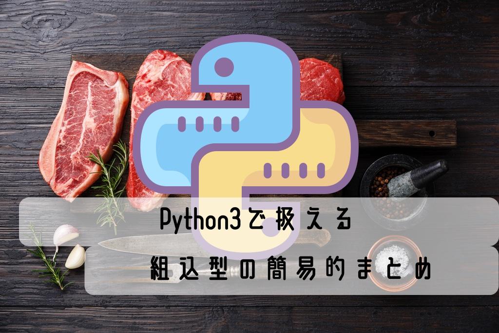 Pythonで扱える組込型の簡易的まとめ