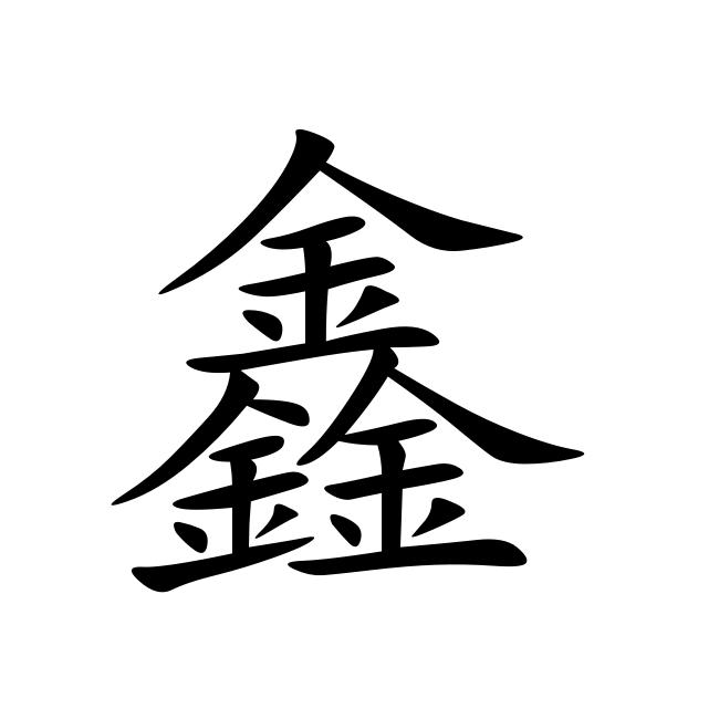 鑫_360百科