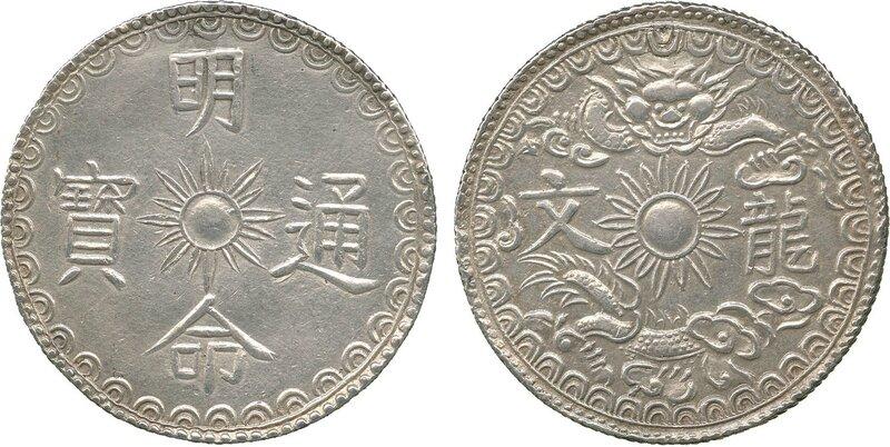 Minh Mang 明命 Silver ½-Tael