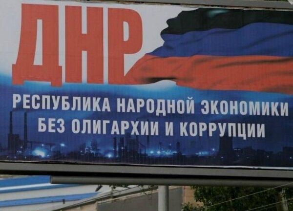 affiche de la RP de Donetsk :