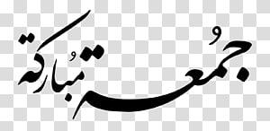 بسم الله Transparent Background Png Cliparts Free Download