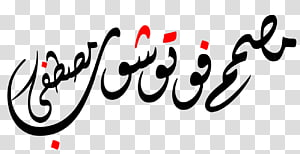 الله Transparent Background Png Cliparts Free Download
