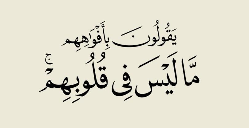 Dalil Sifat & Ciri Orang Munafik dalam Al Qura'an