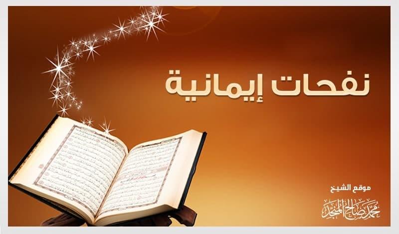 Website Syaikh Al Munajjid Untuk Rujukan Ide Tema Khutbah Jum'at
