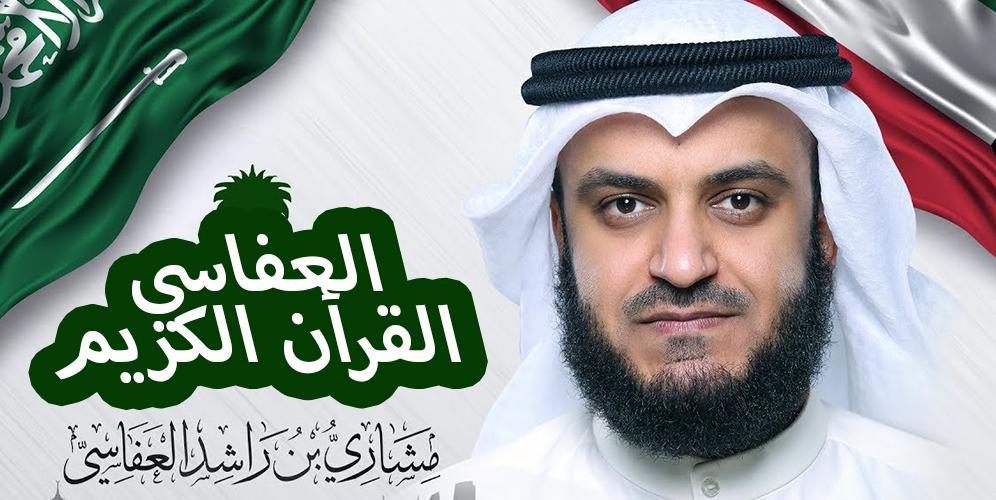 Download Murottal Mp3 Syaikh Misyari Rasyid 30 Juz Lengkap