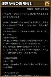 20131013-012311.jpg