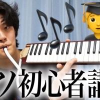 【在フリ】粗品ピアノ指一本で弾けるCRF戦姫絶唱シンフォギアの大当たり音!!粗品3【霜降り明星】