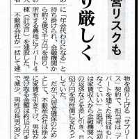 西日本新聞 アパート経営リスクに関する記事