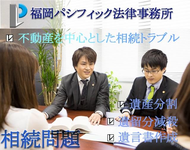 相続のご相談は福岡パシフィック法律事務所へ