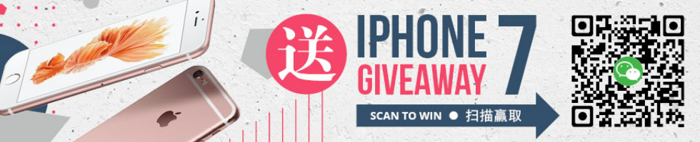 Pacific Prime China WeChat competition banner
