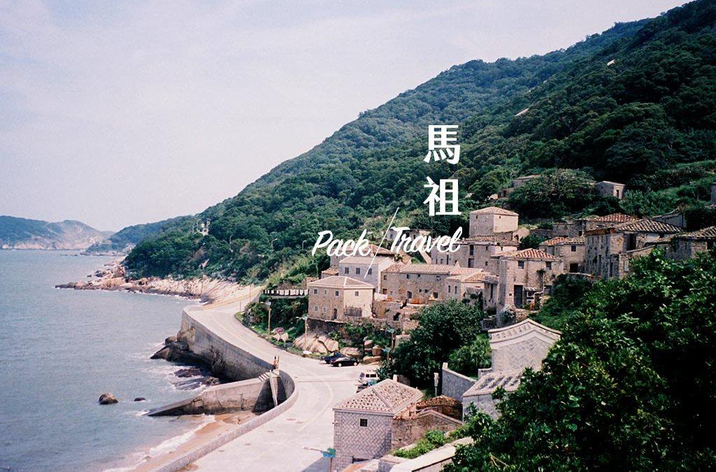 台灣外島|簡單不計較的 馬祖 南竿北竿