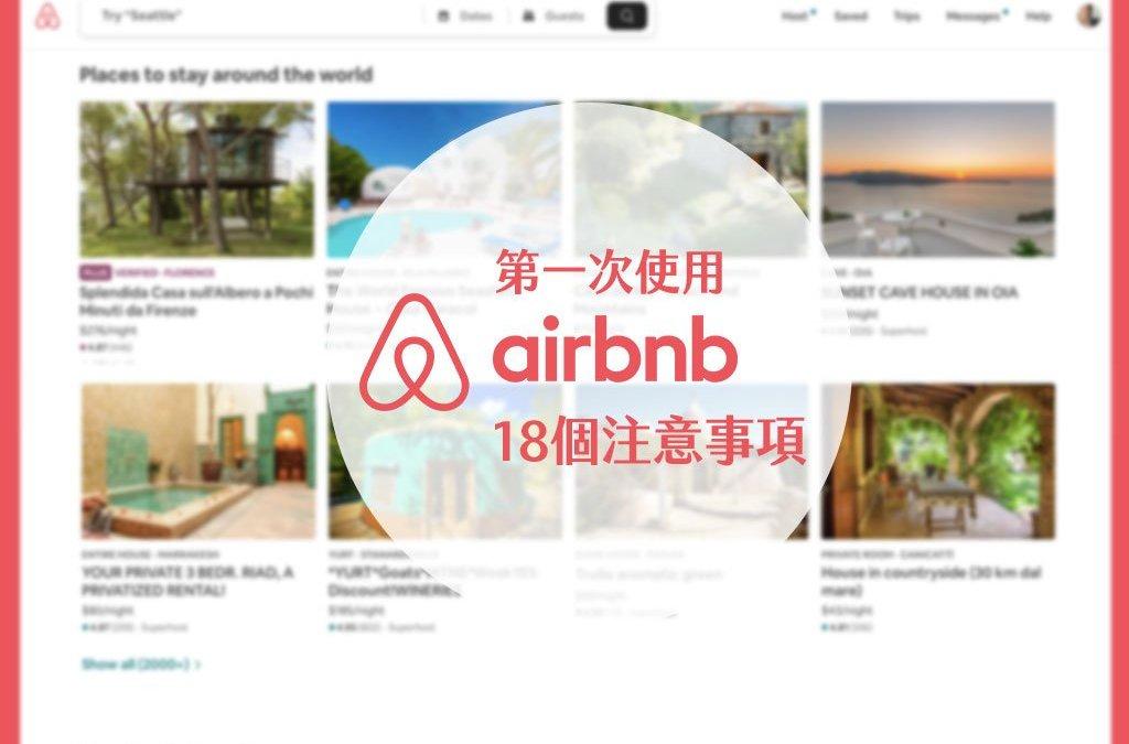第一次使用 Airbnb 的18個注意事項