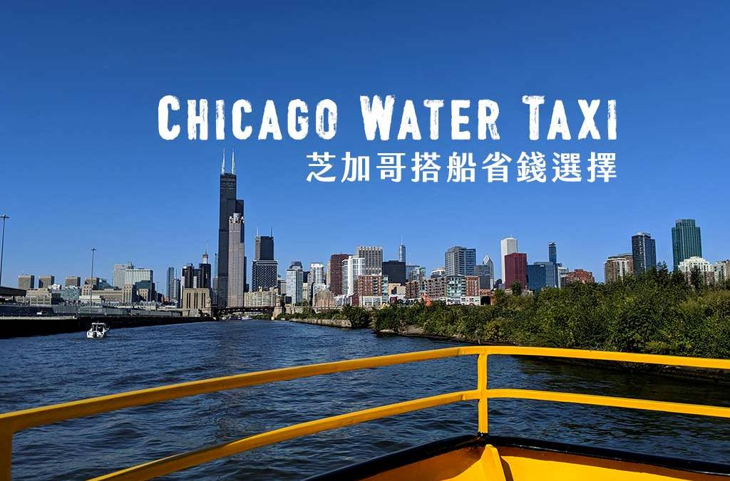 Chicago Water Taxi 芝加哥搭船省錢選擇