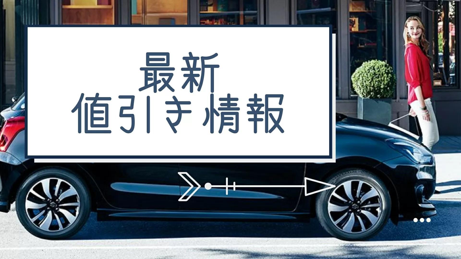 最新値引き情報【PACVEL】コンパクトカー
