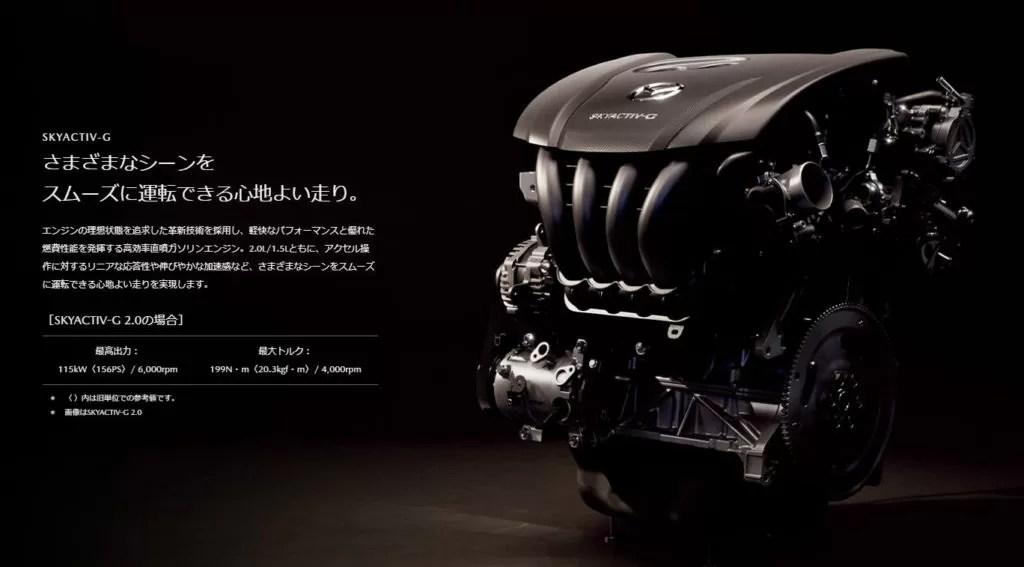 新型マツダ3エンジンスペック
