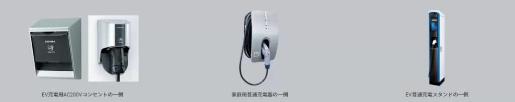 新型アイミーブ充電スタンド・充電器
